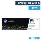 原廠碳粉匣 HP 藍色 CF401A / CF401 / 401A / 201A /適用 HP Color LaserJet Pro MFP M252dw / M277dw
