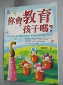 【書寶二手書T5/家庭_GEP】你會教育孩子嗎?_周月明
