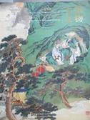 【書寶二手書T8/收藏_XAR】天津文物_中國書畫(二)_2006/12/14