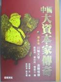 【書寶二手書T8/傳記_KGA】中國大資本家傳奇(第6卷)_趙雲聲/編