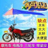 摩托車傘遮雨傘通用加厚超大折疊踏板電動車遮陽傘雨棚蓬支架新品 英雄聯盟igo