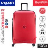 DELSEY 行李箱 BELMONT PLUS 27吋 PP拉鍊旅行箱 可擴充 003861821 得意時袋 任選