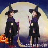 萬聖節服裝 萬聖節兒童披風女孩服裝斗篷巫師化妝舞會演出服表演巫婆精靈套裝 『3C環球數位館』