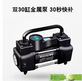 車載充氣泵 12V車載充氣泵雙缸高壓便攜式小轎車輪胎汽車用打氣泵筒電動 汪汪家飾 免運