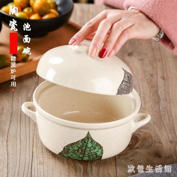 泡麵碗大號雙耳碗日式家用陶瓷可愛學生宿舍帶蓋復古湯碗飯碗 KB8159【歐爸生活館】
