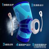 護膝運動籃球裝備男跑步深蹲半月板專業健身夏季女士保暖膝蓋護具