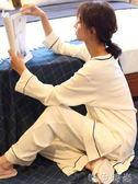 長袖睡衣 韓版薄款純棉睡衣女春秋冬長袖全棉時尚簡約家居服兩件套裝可外穿  唯伊時尚