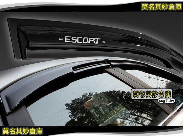 莫名其妙倉庫【SG001 無限款晴雨窗】凹槽造型 遮陽 雨天開窗 福特 Ford 17年 Escort