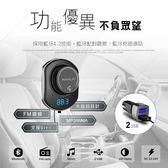 【 全館折扣 】 送車充 大旋鈕免持藍芽音樂車充 無線藍芽mp3轉換器 FM發射器 HANLIN03CBT58