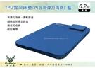 ||MyRack|| 山林者GoPace TPU雲朵床墊(內含高彈力海綿)丈青 床墊 GPB-18006N