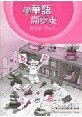 學華語開步走 漢語拼音bpm習作