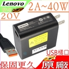 LENOVO 變壓器(原廠)-聯想 20V,2A,40W,USB頭,Yoga Miix700,700-12isk,Miix2 11.6吋,ADL40WDA,ADL40WDJ