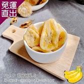 好食光 香蕉脆片 150gX5包【免運直出】