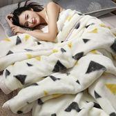 珊瑚絨毯子冬季加厚法蘭絨毛毯夏季學生單人薄午睡雙人小被子薄款【博雅生活館】