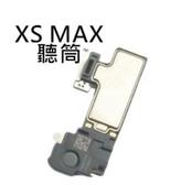 【保固一年】Apple iPhone XS MAX iXSM 聽筒 聽筒無聲 電話沒聲音 維修 更換原廠規格