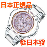 免運費 新品 日本正規貨 CASIO 卡西歐手錶 Baby-G BGA-1400CA-7B2JF 太陽能多局電波時尚女錶 絕版限量款