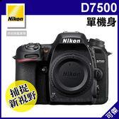 Nikon D7500 Body 單機身 公司貨 支援4K WIFI 24期0利率 免運 登錄送完全解析+防丟小幫手至6/30