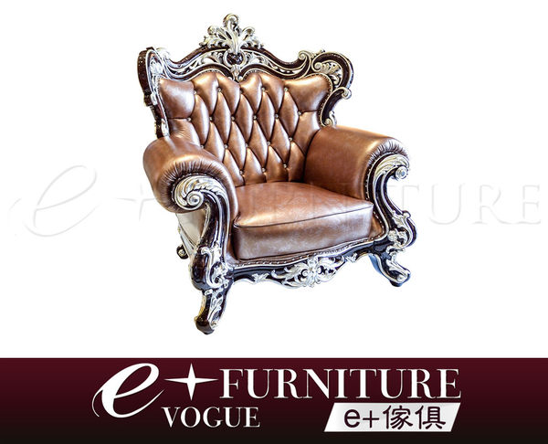 『 e+傢俱 』AS33 海克特 Hector 新古典 皇家風範 牛皮沙發 | 布沙發 | 1+2+3 可訂製