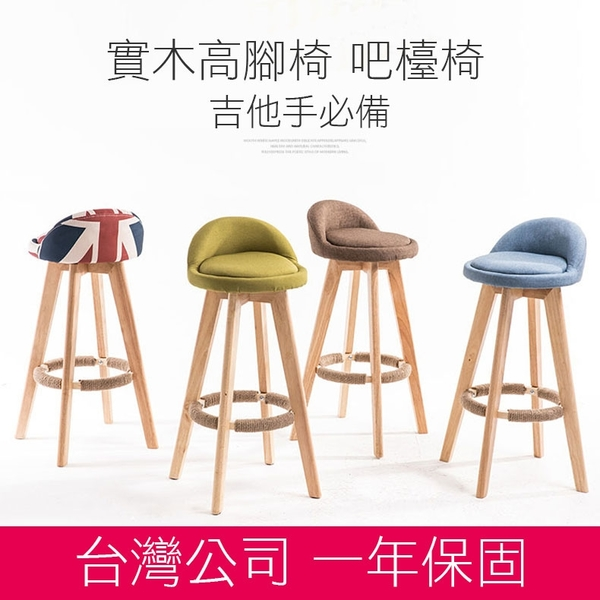 小叮噹的店- 吉他手必備 實木高腳椅 吧檯椅 舒適高腳椅 街頭藝人 文青風 可旋轉 多色選擇