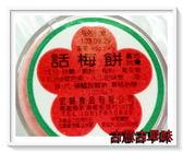 古意古早味 話梅餅 仙楂餅 ( 5罐裝 ) 懷舊零食 梅餅 酸梅餅  仙楂梅餅  08 台灣零食