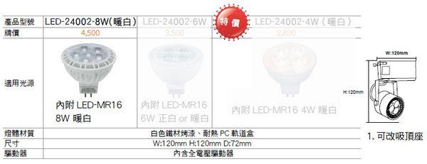【燈王的店】LED 8W 軌道投射燈 (附光源)(附驅動器)(全電壓)(暖白光) ☆ LED24002-8W