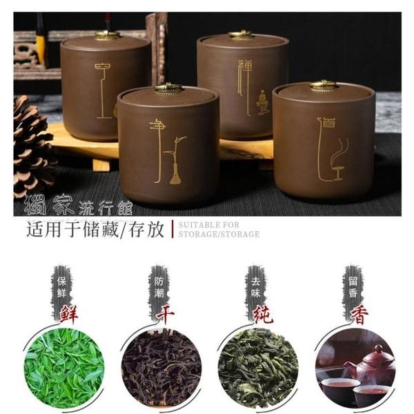 茶葉罐紫砂茶葉罐茶罐密封罐中式宜興紫砂普洱茶茶罐大號茶葉罐旅行茶桶 快速出貨