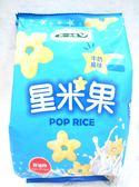 統一生機~星米果-牛奶風味50公克/包 ~即日起特惠至6月27日數量有限售完為止