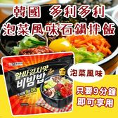 韓國 多利多利泡菜風味石鍋拌飯 161.5g【櫻桃飾品】【30740】