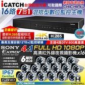 【CHICHIAU】H.265 16路5MP台製iCATCH數位雙硬碟款監控錄影組(含高清1080P SONY 200萬攝影機x16)