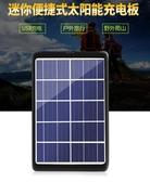 高效太陽能電池板戶外便捷太陽能充電板光伏發電防水USB充電組件 YXS 莫妮卡