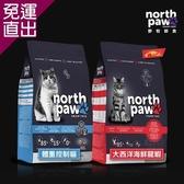 north paw 野牧鮮食 無穀貓飼料 2.25KG 體重控制貓/大西洋海鮮龍蝦 貓糧 貓乾糧 送贈品【免運直出】