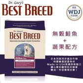 *WANG*【送1.8公斤原包裝*1】BEST BREED貝斯比《全齡犬無榖鮭魚+蔬果配方-BBF1306GF》6.8kg
