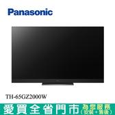 Panasonic國際65吋OLED頂級六原色智慧連網電視TH-65GZ2000W含配送+安裝【愛買】