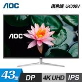 【AOC】U4308V 43型 4K IPS廣色域螢幕 【贈飲料杯套】