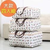 【佶之屋】420D收納式防潑水牛津布衣物、棉被收納袋大號(四入組)動物單車各2