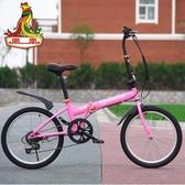 鳳凰摺疊自行車女式成年16寸20寸男成人超輕便攜輕便變速小型單車  ATF 極有家
