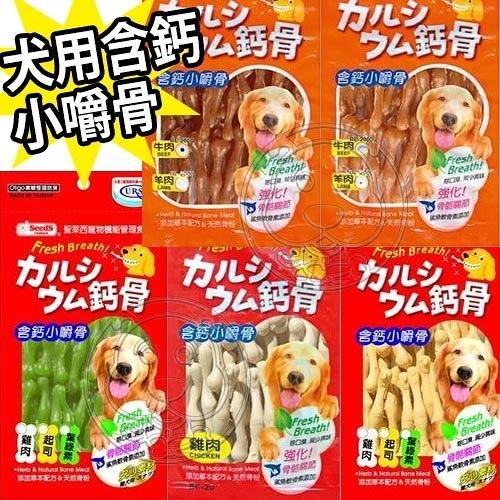 【培菓幸福寵物專營店】聖萊西Seeds》犬用含鈣小嚼骨狗零食-140g