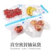 ✿現貨 快速出貨✿【小麥購物】抽氣桶 真空密封抽氣袋 真空壓縮袋紋路 【Y484】