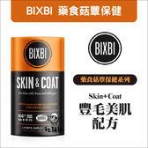 BIXBI〔有機藥食菇菌保養品,豐毛美肌配方,60g〕