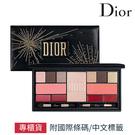 Dior 璀璨耀眼訂製全妝盤 專櫃公司貨 聖誕節【2019周年慶限量款】【SP嚴選家】