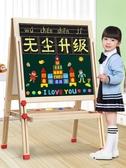小黑板 兒童黑板家用小學生磁性幼兒寶寶畫畫板支架式【88折免運】