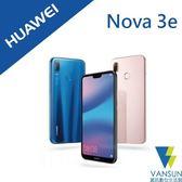 【贈傳輸線+空壓殼+觸控筆吊飾】HUAWEI 華為 nova 3e 4G/64G LTE  智慧型手機【葳訊數位生活館】