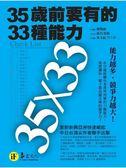 (二手書)35歲前要有的33種能力(典藏文庫版)
