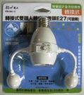 《鉦泰生活館》 轉接式雙頭人體感應燈頭E27(可旋轉) PR-061-2