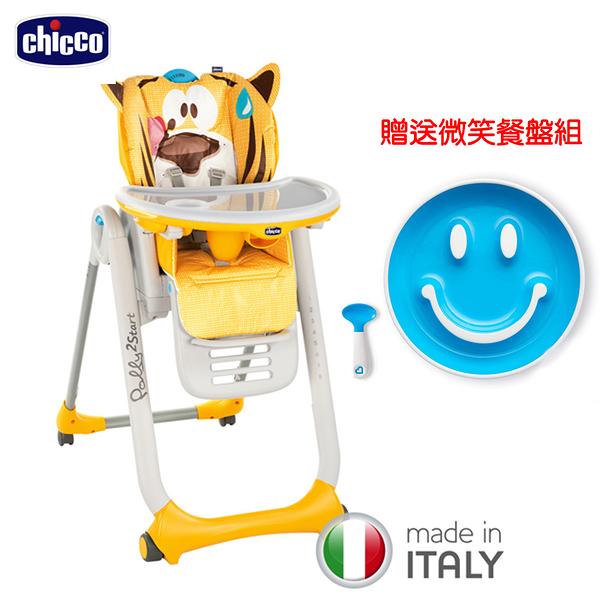 【好禮贈吸盤碗+餐具】Chicco-Polly 2 Start多功能成長高腳餐椅-可愛老虎