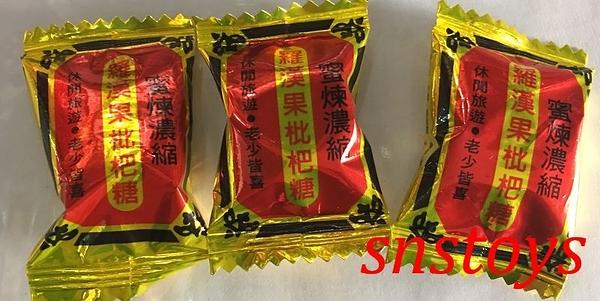 sns 古早味 懷舊零食 散糖 羅漢果糖  羅漢果枇杷糖 喉糖  300公克
