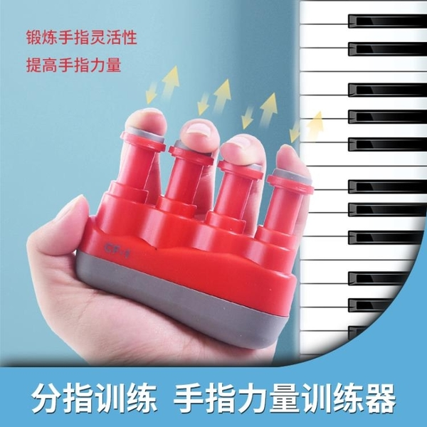 指力器手指力彈奏力量訓練器成人小朋友手指力量提升訓練器握力器 童趣潮品