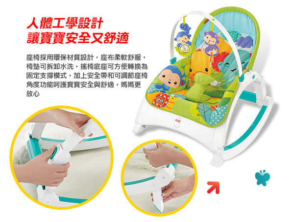 Fisher 費雪 可攜式兩用震動安撫躺椅