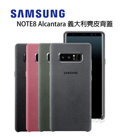 三星 SAMSUNG 正原廠 Galaxy NOTE8 Alcantara 義大利麂皮背蓋-黑/灰/粉/綠 [零利率]