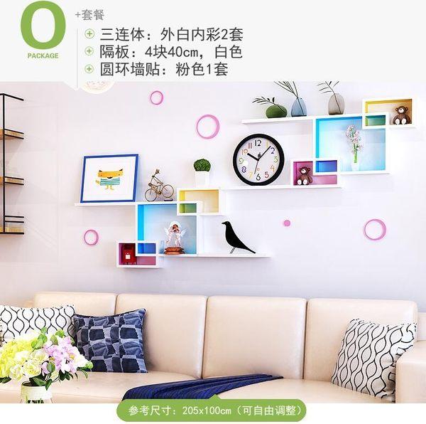 新款牆上置物架壁掛創意客廳電視背景牆裝飾架隔板牆壁格架書架【O套餐】
